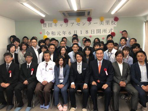 豊田キャリアセンター美里校開所式