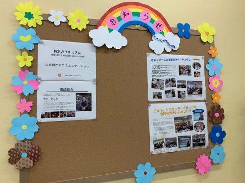 コミュニケーションに特化したカリキュラム【名古屋名西キャリアセンター】