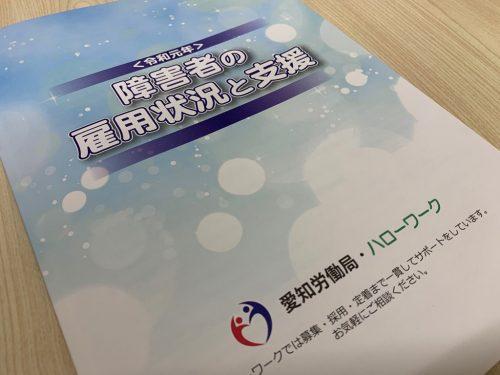 障害者の雇用状況と支援【名古屋名西キャリアセンター】