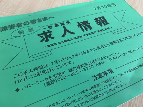 求人検索【名古屋名西キャリアセンター】