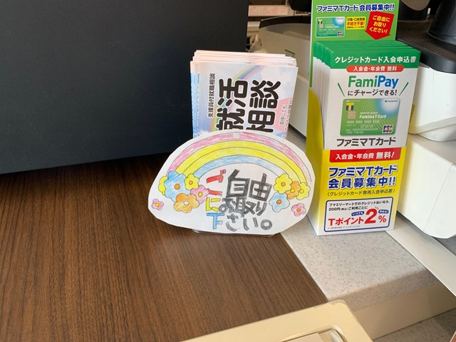 置きチラシ設置【名古屋名西キャリアセンター】