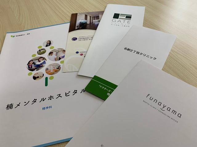 医療機関挨拶【名古屋名西キャリアセンター】
