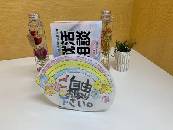 教育機関への御挨拶【名古屋名西キャリアセンター】
