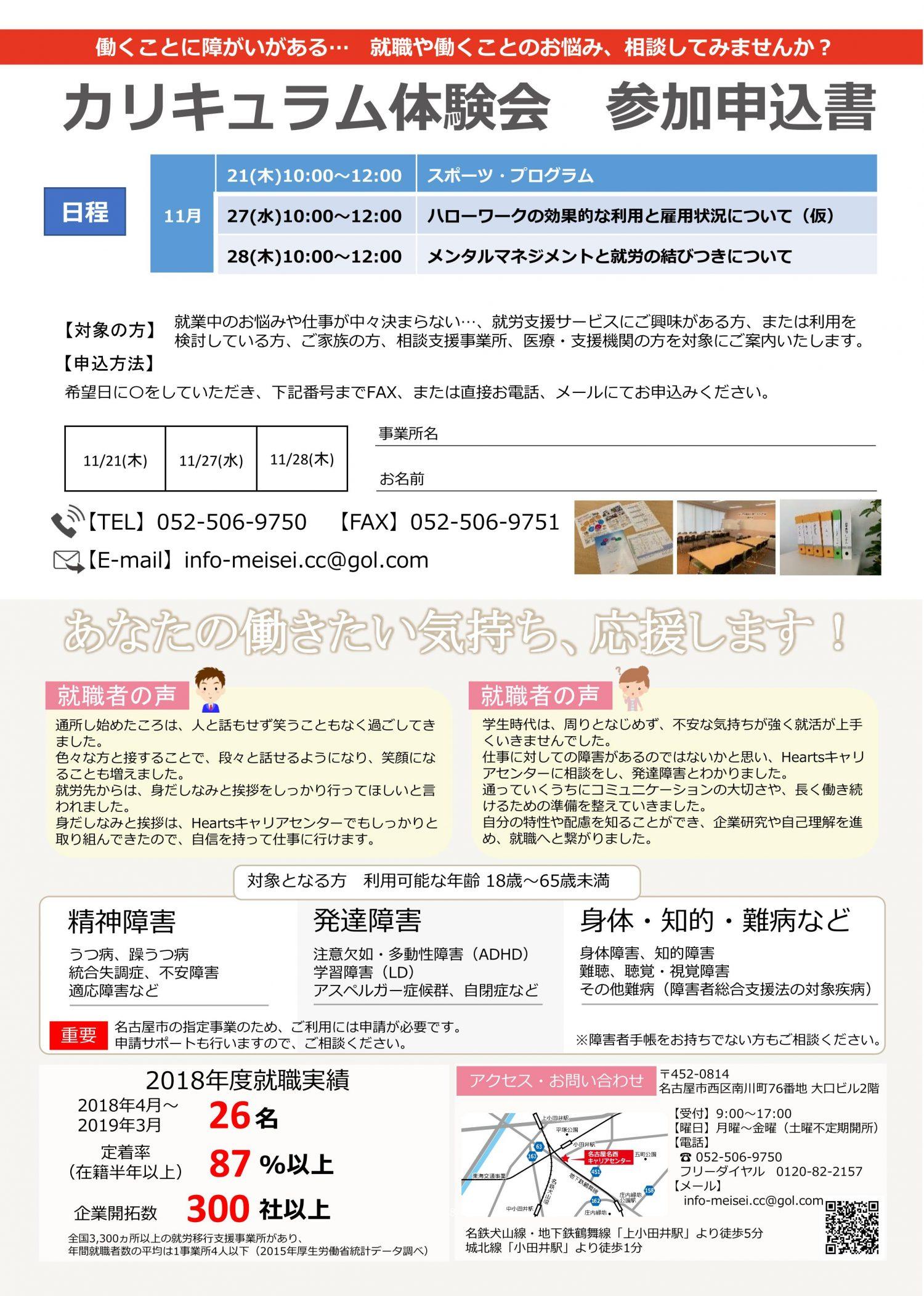 カリキュラム体験会【名古屋名西キャリアセンター】