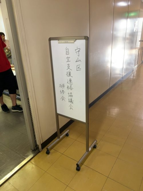 アディクション当事者への理解と対応について【名古屋名西キャリアセンター】