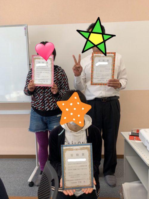 卒業式皆勤賞【名古屋名西キャリアセンター】