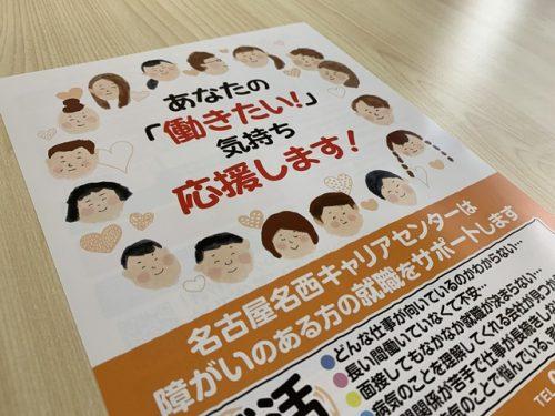 障害者雇用率【名古屋名西キャリアセンター】