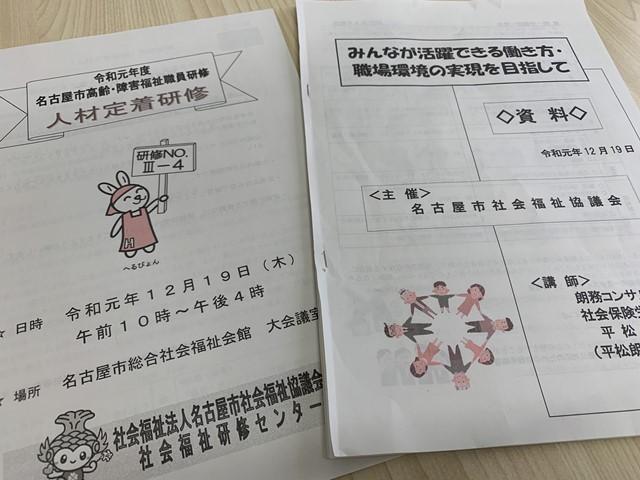 人材定着研修と就労支援カリキュラム【名古屋名西キャリアセンター】