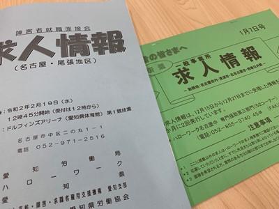 ハローワーク【名古屋名西キャリアセンター】