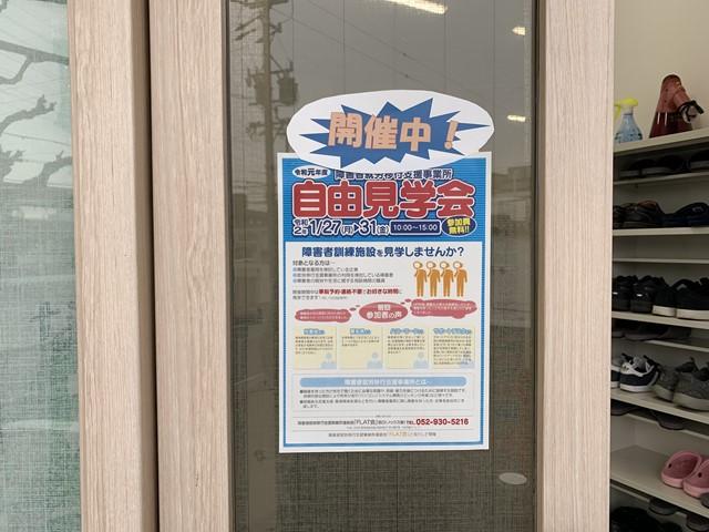 自由見学会【名古屋名西キャリアセンター】