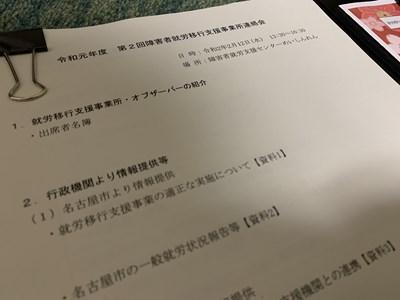 就労移行支援事業所連絡会【名古屋名西キャリアセンター】
