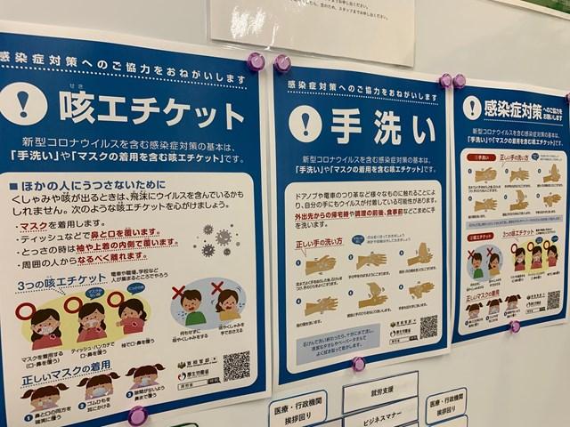 新型コロナウイルス対策【名古屋名西キャリアセンター】