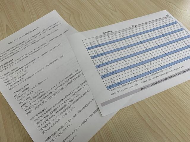 コロナウイルス対策【名古屋名西キャリアセンター】