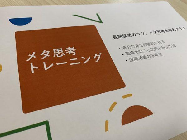 長期就労のコツ【名古屋名西キャリアセンター】