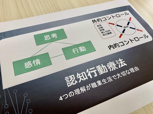 認知行動療法【名古屋名西キャリアセンター】